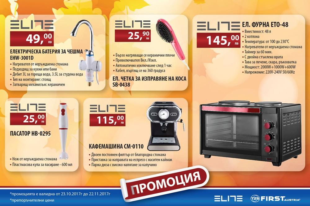 Промоционални продукти 23.10.2017 - 22.11.2017г